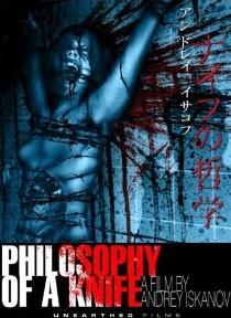 PhilosophyKnife