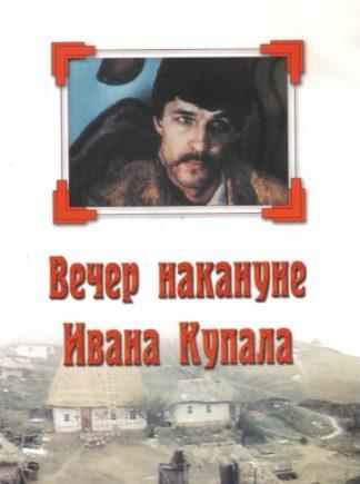 IvanKupalo